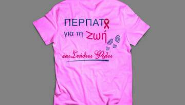 epistithioi_filoi