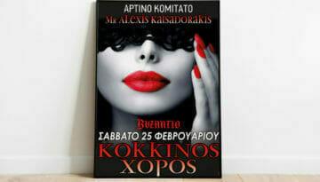 kokkinos_xoros_2017