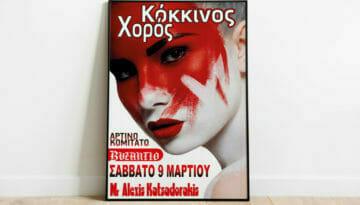 kokkinos_xoros_2019