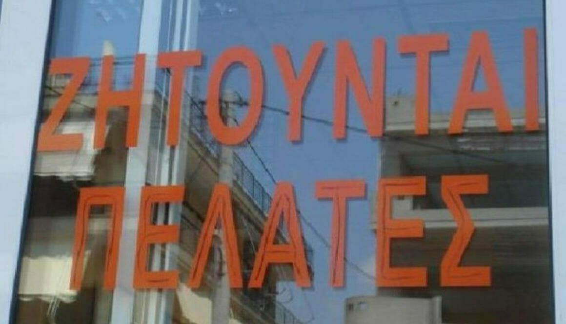 pinakida-zitoyntai-pelates